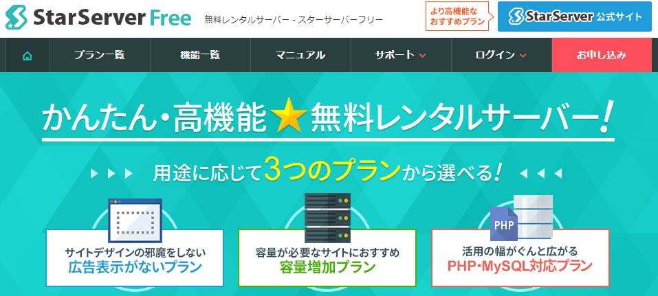 Star Server(スターサーバー)
